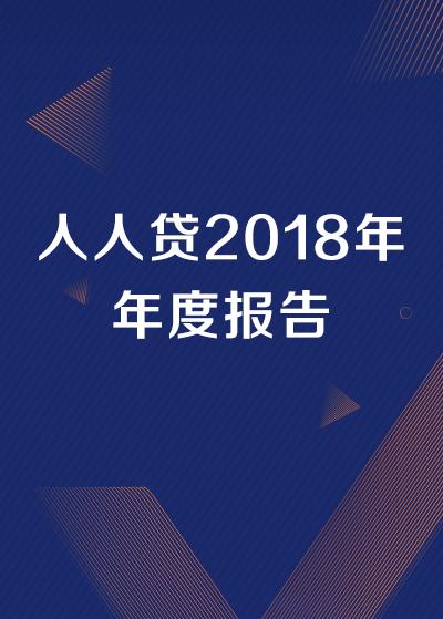 人人贷2018年年度报告