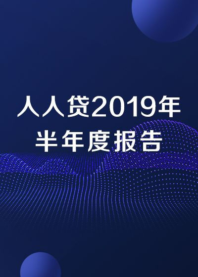 人人贷2019年半年度报告