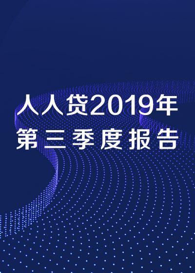 人人贷2019年第三季度报告