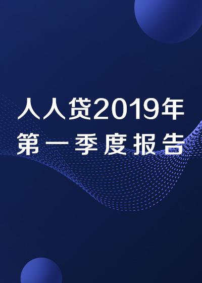 人人贷2019年第一季度报告